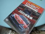 WRC2005総集編です.jpg