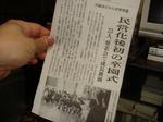 新聞の記事.jpg