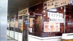 カレー道場黒帯!.jpg