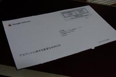 グーグルから郵便が….jpg