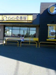 ココイチ〜.png
