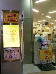 タワーレコード.jpg