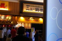 ニュー鶴橋の煮込みカレー….jpg