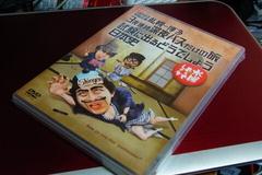 ハンズで買ったのは、どうでしょうのDVD(笑).jpg
