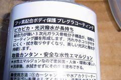 フッ素配合のガラスコーティング剤なの?.jpg