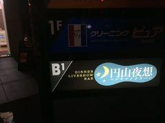 マルヤマノクターン.jpg