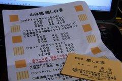 メニュー…安い!.jpg
