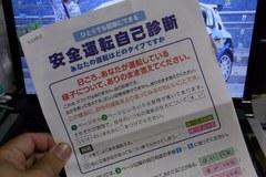 免許更新恒例の安全運転自己診断!.jpg