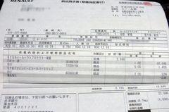 合計で22000円でした.jpg