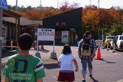 旭山動物園の正門.jpg