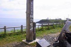 本土最東端納沙布岬.jpg
