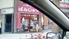 正福屋さんに来るだけのために小樽入り.jpg
