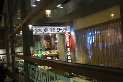 紅虎餃子房という中華屋さんでお昼ごはん.jpg