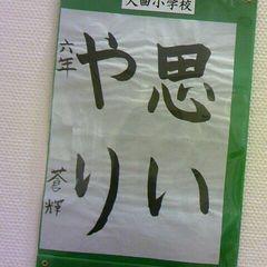 蒼輝の習字の作品.jpg