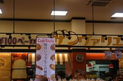 100円のパン屋さんにも。.jpg