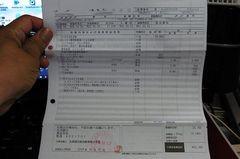 12ヶ月点検の納品書.jpg