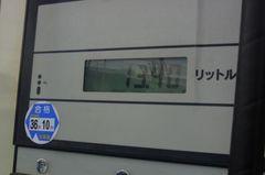 13.4L給油でストッパー.jpg