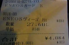 27.6�gしか入らなかった(^^ゞ.jpg