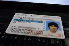 IC内臓免許証になりました。.jpg